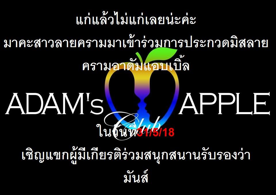 28.05.2018 Miss Liekram Adams Apple Club.jpg
