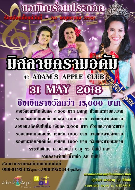 Miss Liekram ADams Apple Club.jpg