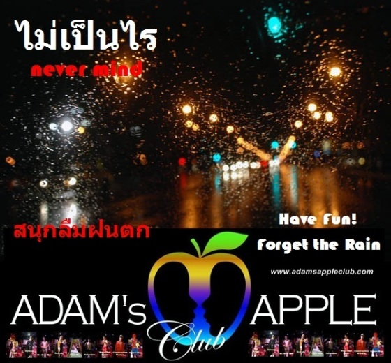 22.07.2018 Ignore the Rain Adams Apple Club d
