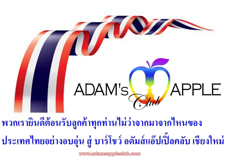 We warmly welcome all customers no matter where they come from in Thailand to the Adams Apple Club Bar Show Chiang Mai.