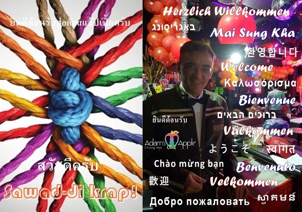 Sawad di krap! Adams Apple Club Chiang Mai Nightclub Gay Bar Adult Entertainment Host Club
